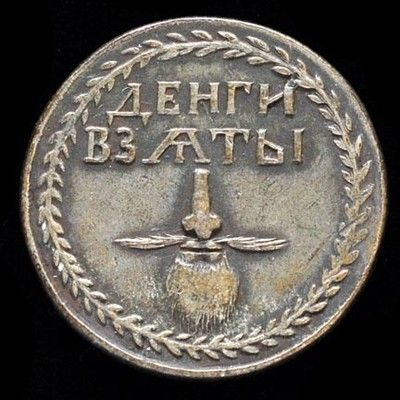 """Яку функцію виконувала """"бородата копійка»? доказ сплати податку! У 1705 Цар Петро I, бажаючи модернізувати російське суспільство за західним зразком, ввів податок на носіння бороди. Могли носити її тільки ті, хто вніс необхідну оплату, а як доказ оплати, носили при собі цю монету."""