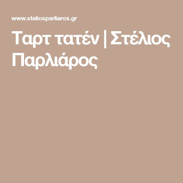 Ταρτ τατέν | Στέλιος Παρλιάρος