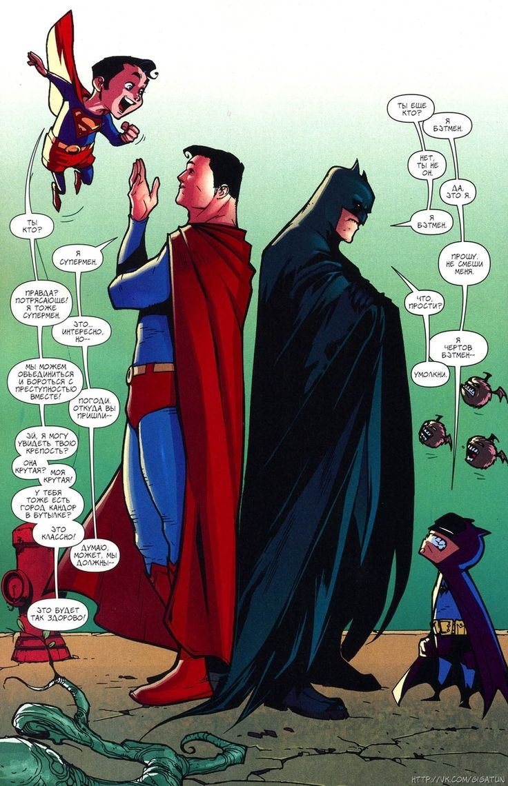 DC Comics,DC Universe, Вселенная ДиСи,фэндомы,Batman,Бэтмен, Темный рыцарь, Брюс Уэйн,Superman,Супермен, Человек из стали, Кал-Эл, Кларк Кент,Mini-batman,перевел сам