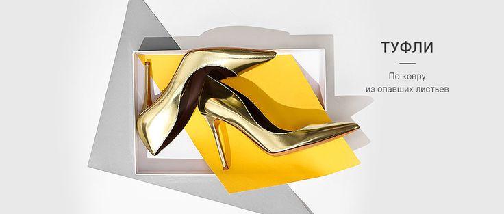 По ковру из желтых листьев.... Осенняя #мода. Женские #туфли в интернет-магазине #Lamoda #Lamodaua #megashop #megashopclub #обувь #женскаяобувь #брендоваяобувь #мода #стиль