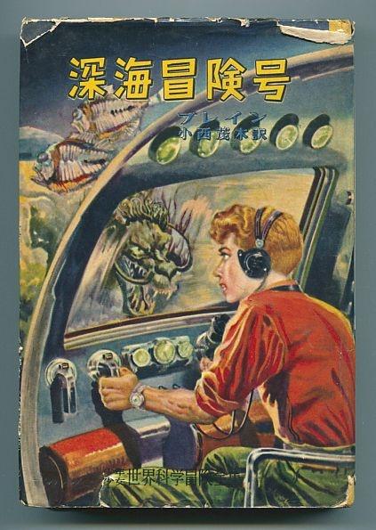 Komatsuzaki Shigeru : Fathoms Under by John Blaine / Kodansha, 1956: