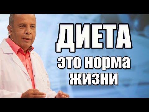 Алексей Ковальков: ДИЕТА - это норма жизни! - YouTube
