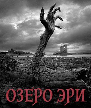 Озеро Эри / Lake Eerie (2016) http://www.yourussian.ru/162177/озеро-эри-lake-eerie-2016/   Молодая вдова переезжает в старый дом на озере Эри, чтобы оправиться от внезапной потери своего мужа. Тем не менее, она вскоре обнаруживает страшную тайну, и что она не одна.