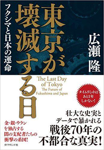 東京が壊滅する日――フクシマと日本の運命 | 広瀬 隆 |本 | 通販 | Amazon