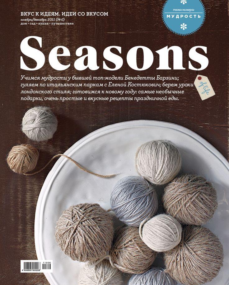 Seasons of life № 6 / November–December 2011 issue