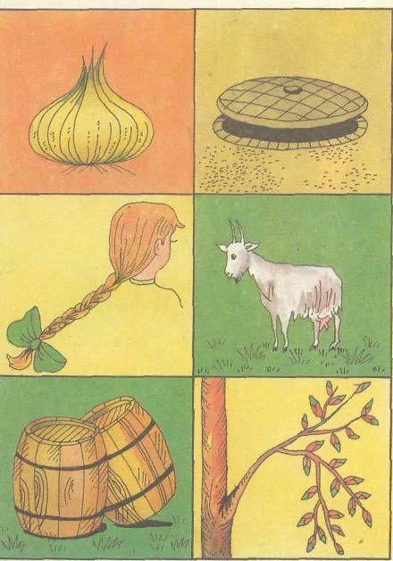 это логопедические картинки коза-коса выходит каждый день