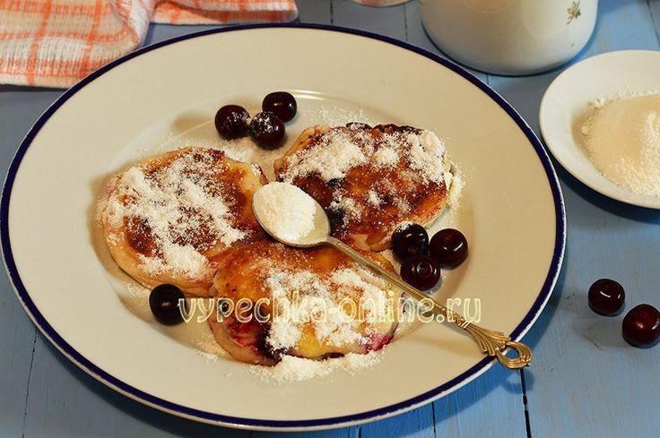 Сырники с вишней #Cheesecakes #Curd #Cherries #Berries #Baking #Yummy #Recipes #CakesOnline #Сырники #Творожники #Вишня #Ягоды #Выпечка #Вкусняшка #Рецепты #ВыпечкаОнлайн