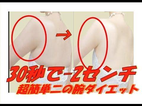 二の腕を細くする方法、たった30秒で-2cm減!超簡単二の腕ダイエットエクササイズ! - YouTube