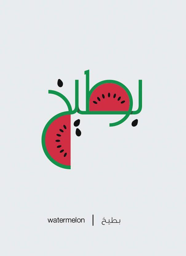 Mahmoud Tammam - Batikh (pastèque) calligraphie arabe