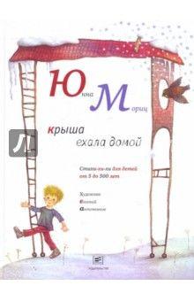 Стихи-хи-хи для детей от 5 до 500 лет Для детей младшего школьного возраста.