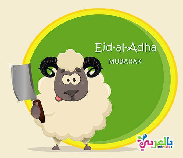 اجمل صور بطاقات تهنئة عيد الاضحى 2019 تهاني العيد للاصدقاء بالعربي نتعلم Funny Cartoon Eid Cards Kids Logo