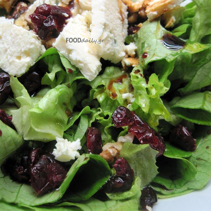 Σαλάτα με κράνμπερις, καρύδια και μπλε τυρί   (Salad with cranberries, nuts and blue cheese)