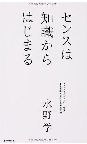 センスは知識からはじまる 水野 学 http://www.amazon.co.jp/dp/4022511745/ref=cm_sw_r_pi_dp_yuv7ub1V1Y68M
