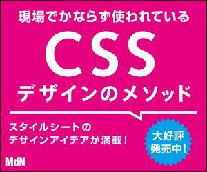 MdN「CSSデザインのメソッド」