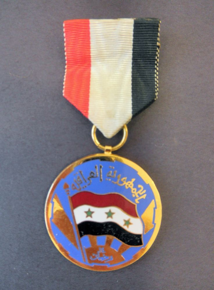 Iraq medal for the Revolution of February 8th 1963. A revolution that over  through Abd