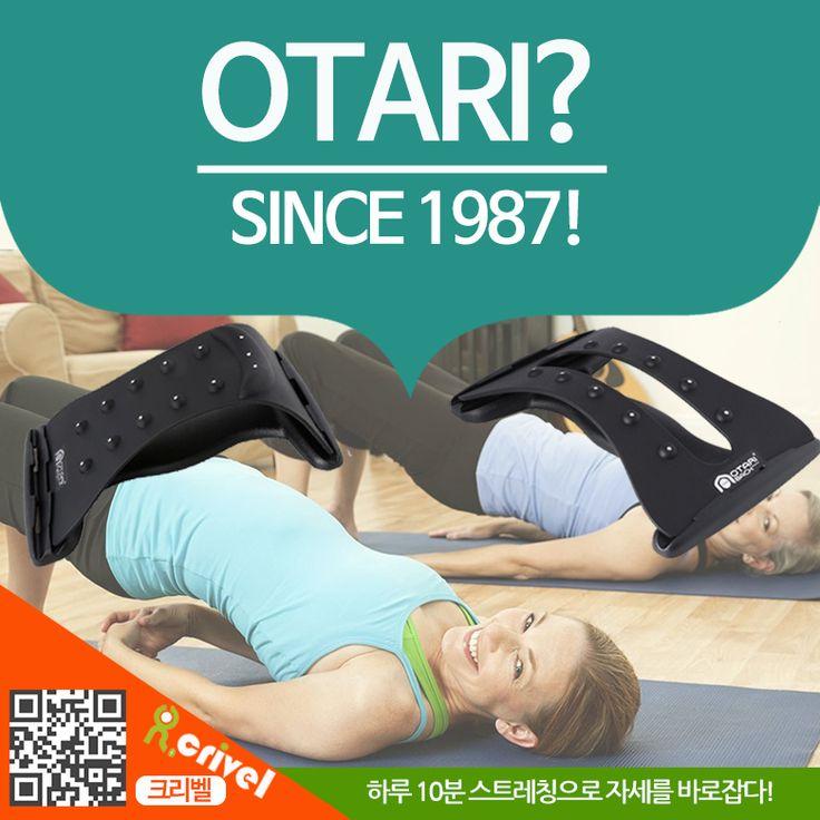 쿠팡! | 스트레칭/자세교정/바른자세/목/허리/척추/골반/어깨