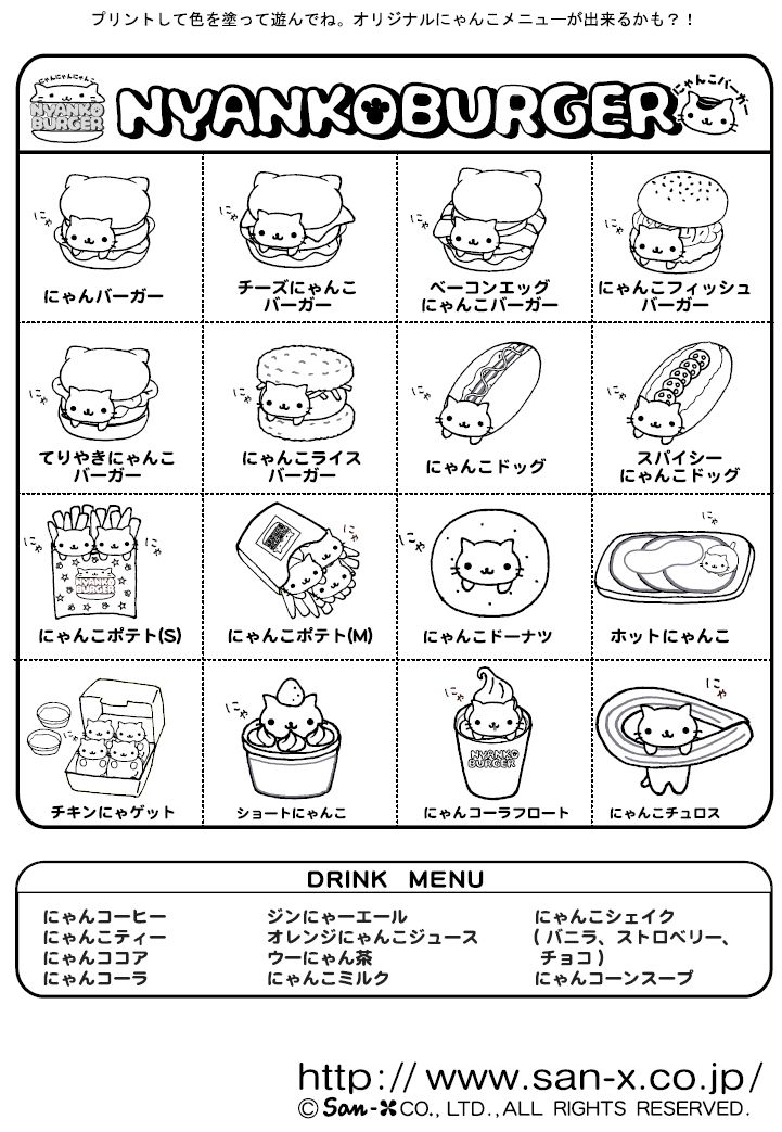 sassynpunk blog san x coloring book scans rilakkuma and nyanko