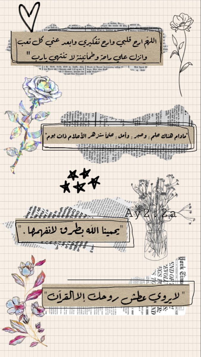 اقتباسات دينية ادعية تصاميم بالعربي خلفيات ستوري سناب و انستا ملصقات Wisdom Quotes Life Beautiful Arabic Words Words Quotes