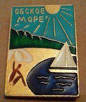 #Обское море Новосибирское водохранилище Туризм пляж - 20 р. #  легкийФлот