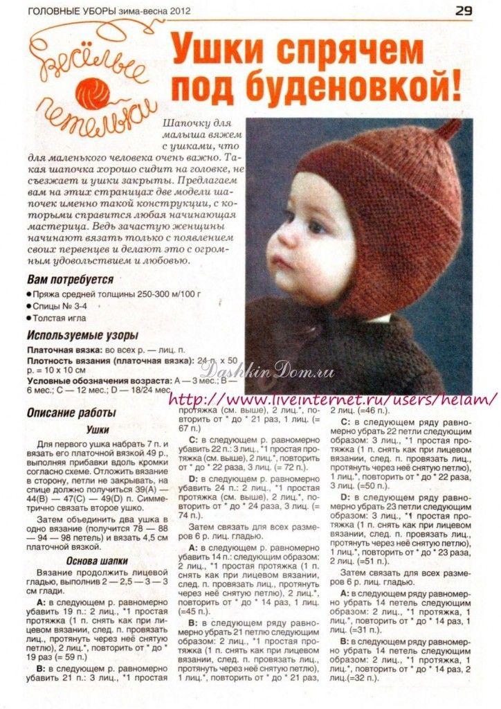Вязаные шапочки для детей (11 моделей с описанием ...
