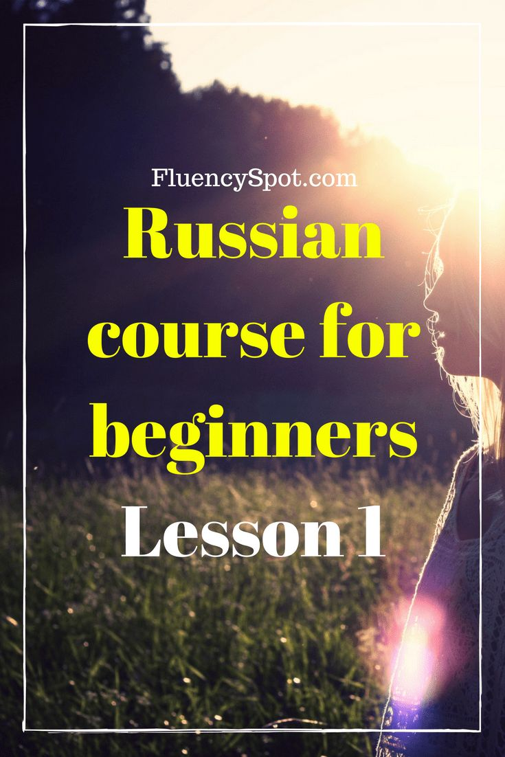 Russian course for beginners. A1- Lesson 1 - Fluency Spot Russian course for beginners, learn Russian step by step, start with the conjugation Learn Russian languages | learn Russian alphabet | learn Russian grammar | learn Russian words | learn Russian kids | Learn the Russian language | Learn Russian/Учить По-русский | Learn Russian Grammar |russian alphabet | Anki russian | alphabet learning | russian alphabet letters