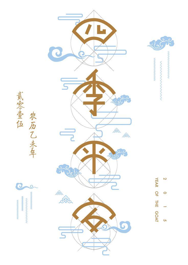 2015羊年贺语字体设计