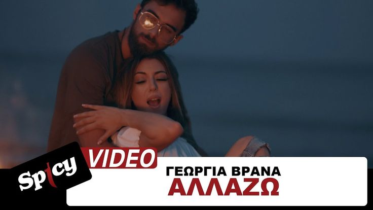 Γεωργία Βρανά - Αλλάζω | Georgia Vrana - Allazo - Official Video Clip - YouTube