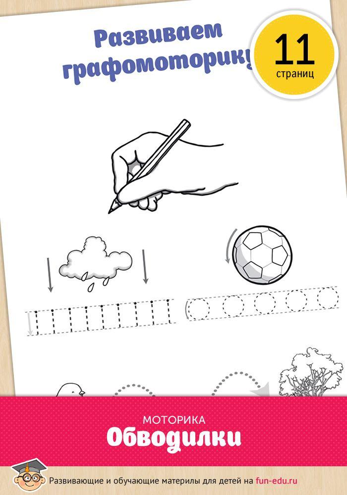 Обводилки для детей 3–4 лет, распечатать которые вы сможете после скачивания — отличное пособие для малышей. Оно помогает развить графомоторику рук.