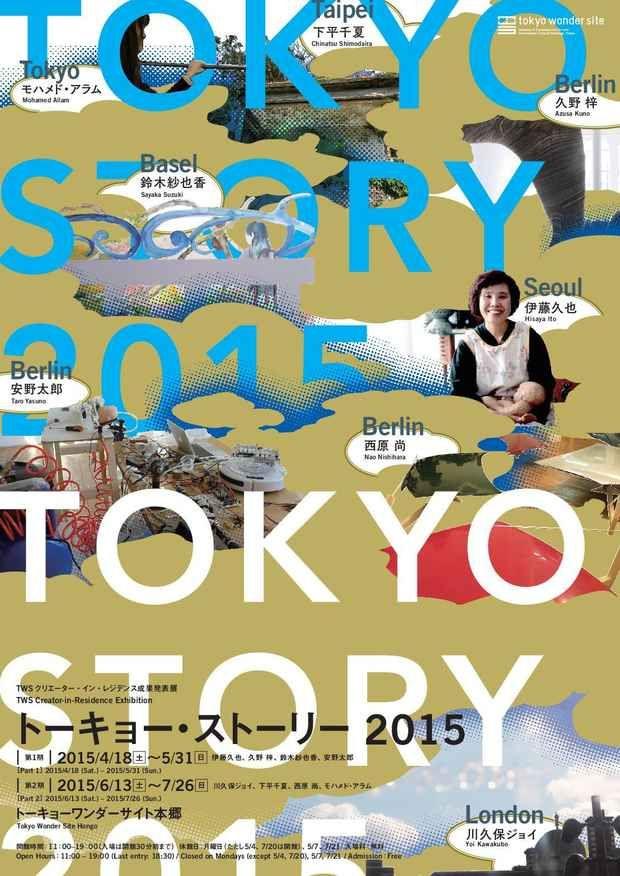 poster for トーキョー・ストーリー2015 第2期 - トーキョーワンダーサイト レジデンス成果発表展 - 」