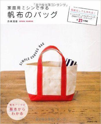 """自分好みのサイズとデザインで♪オリジナル""""帆布トートバッグ""""の作り方"""