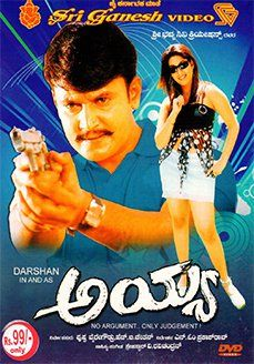 Ayya (Kannada Movie) Kannada Movie Online - Darshan Thoogudeep and Rakshitha. Directed by Om Prakash Rao. Music by V. Ravichandran. 2005 [U/A] w.eng.subs