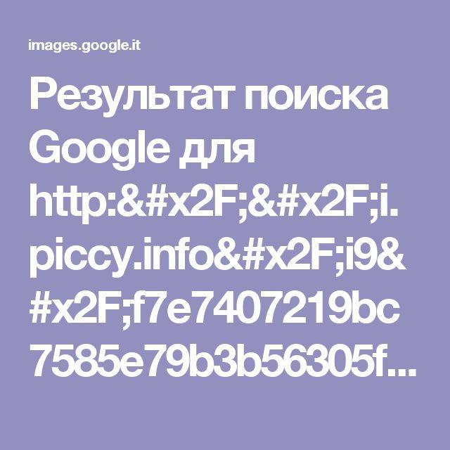 Результат поиска Google для http://i.piccy.info/i9/f7e7407219bc7585e79b3b56305f5fbf/1410190074/56124/631661/2209041_500.jpg