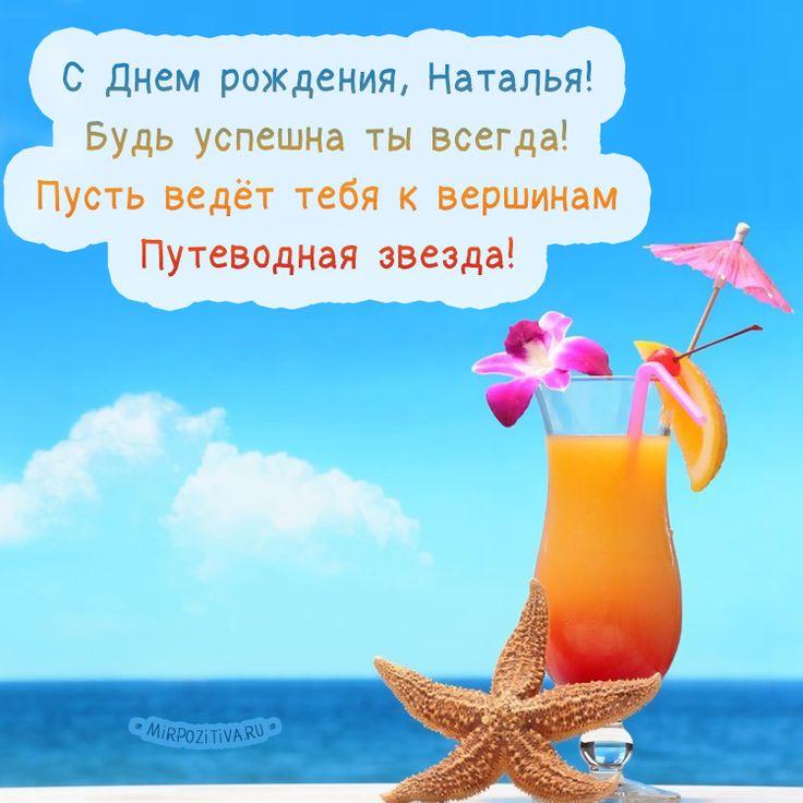 Именное поздравление с днем рождения летнее время