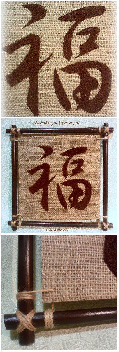 "Панно ""Удача"". Японский иероглиф ""Удача"" принесет благополучие и удачу в Ваш дом.  Рамка 27*27см материал бамбук. Иероглиф: молотый кофе на мешковине."