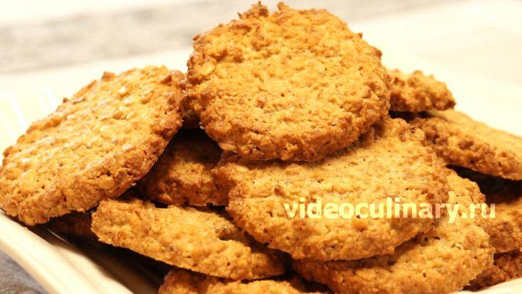 Печенье из овсяных хлопьев – вкусный, полезный и низкокалорийный десерт. Печенье из овсяных хлопьев без муки по Видео и фото Рецепт Бабушки Эммы и Даниэлы
