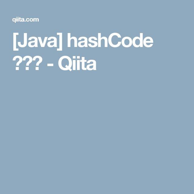 [Java] hashCode のメモ - Qiita