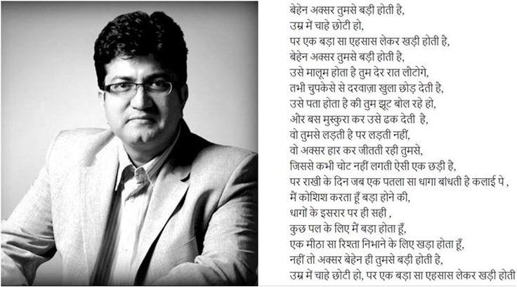Prasoon Joshi's Raksha Bandhan heart touching poem