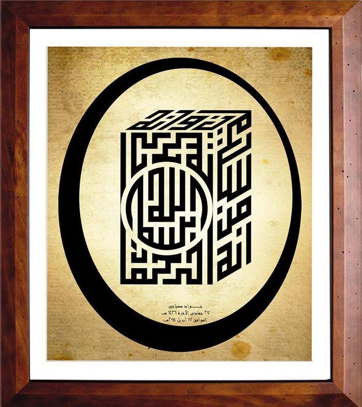 innehû min süleymâne ve innehû bismillahirrahmânirrahîm (NEML, 30) ( إِنَّهُ مِنْ سُلَيْمَانَ وَإِنَّهُ بِسْمِ اللهِ الرَّحْمَنِ الرَّحِيمِ / سورة النمل، ۳۰) (Mektup Süleyman'dandır, rahmân ve rahîm olan Allah'ın adıyla başlıyor)  hattat: cevad misbâhî, kûfî (h. 1436)