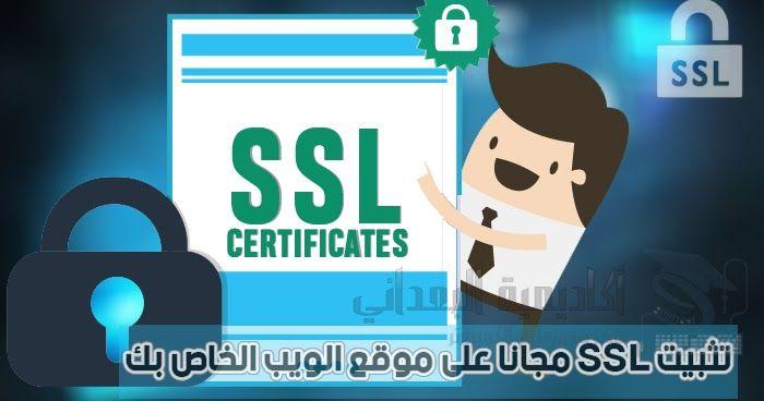 شهادة Ssl المجانية ليست شيئا يمكنك الحصول عليه بسهولة من أي شركة استضافة لأنها تأتي بسعر الشركات الكبرى يتم تقديم شهادة Ssl مجانا Ssl Certificate Ssl Website