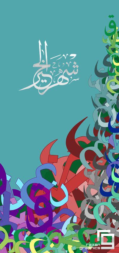 . . . R a z a n G r a p h i c s . . . Ramadan Greetings 09 . . .