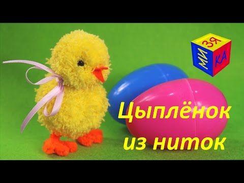 Поделки своими руками. Умелые ручки: цыплёнок из ниток (пряжи). Видео для детей - YouTube