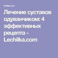 Лечение суставов одуванчиком: 4 эффективных рецепта - Lechilka.com