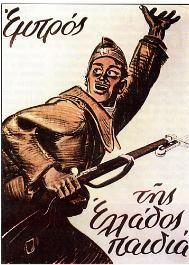 Greek Propaganda poster WW2