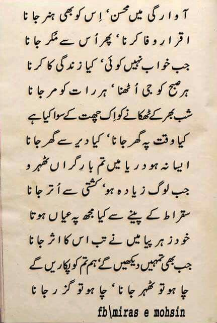 satanic verses pdf in urdu