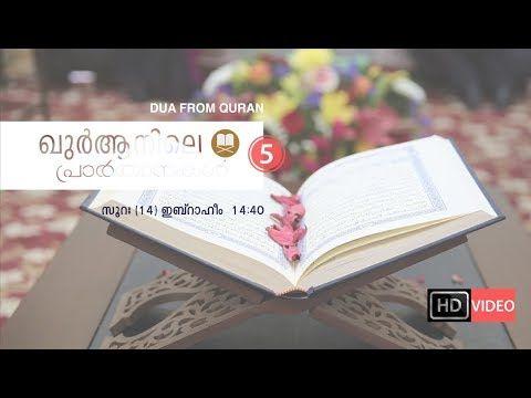 ഖുർആനിലെ പ്രാർത്ഥനകൾ -(5) (Quran 14:40