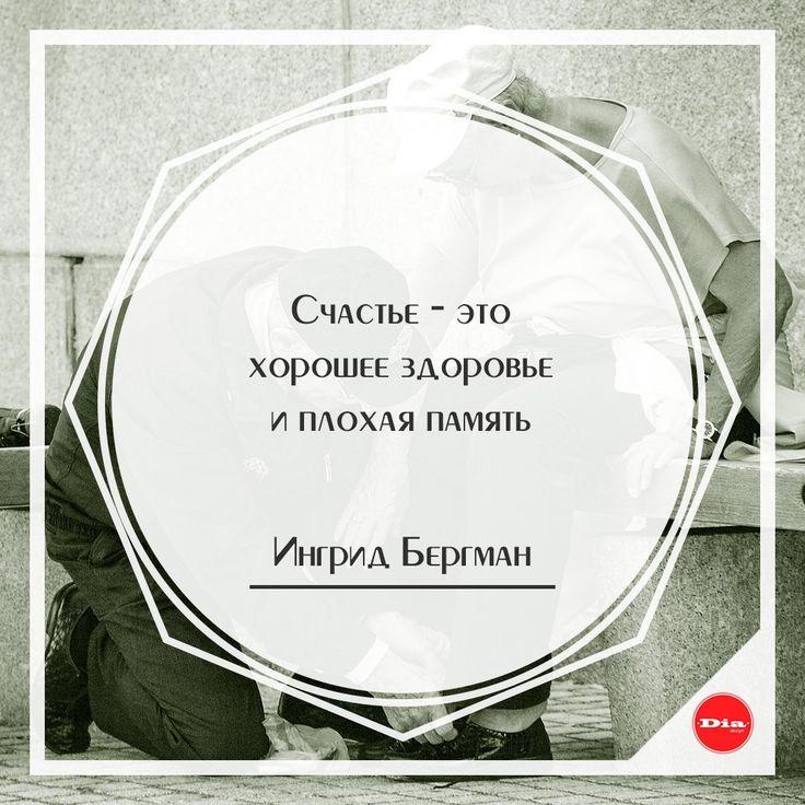 #Счастье - это хорошее #здоровье и плохая# память  #Ингрид #Бергман #цытаты #дизайнминск #дизайнквартирминск #dia4house #диабай #diaby