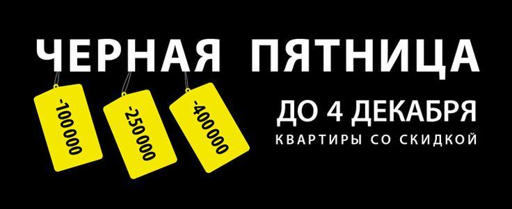 Черная пятница до 4 декабря. Квартиры со скидкой от Петровской Мельницы!