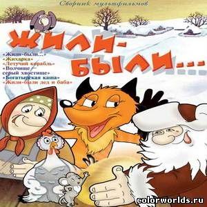 Мультфильмы 90-х годов - Мультляндия: все мультфильмы онлайн и сказки планеты