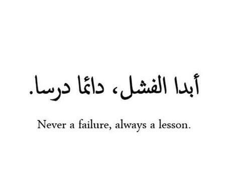Image via We Heart It #always #failure #lesson #never #a