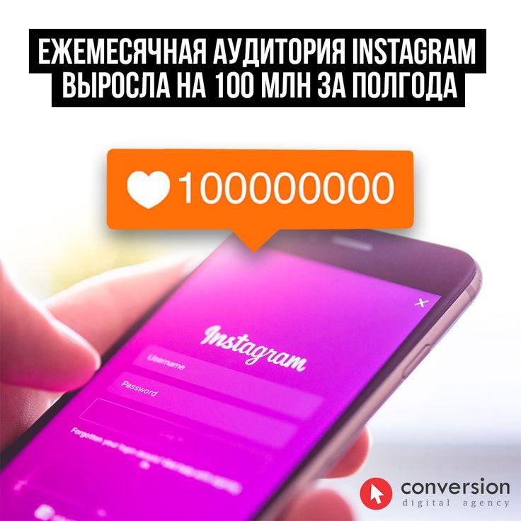 Доброго вечерка друзья!👋😉 А у нас для Вас NEWS🔥🔥🔥 Ежемесячная аудитория Instagram в сентябре превысила 800 миллионов пользователей в сравнении с 700 млн. в апреле 2017 года. Об этом пишет CNBC.По данным компании, ежедневное число активных пользователей приложения составило 500 млн. человек. Представители Instagram также сообщили, что ежемесячное число рекламодателей сервиса на 25 сентября 2017 года превысило 2 млн. человек!!! В марте 2017 года компания зафиксировала всего 1 млн…